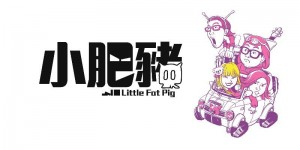 Little Fat Pig