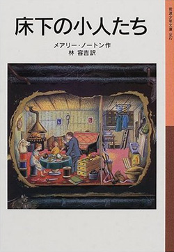 "La version Japonaise du roman ""The Borrowers"""