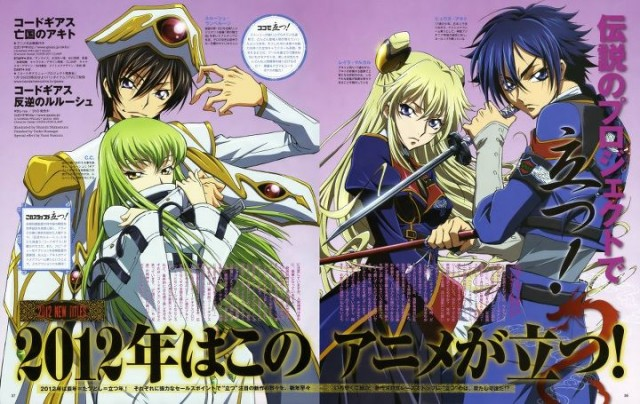 Code_geass_Akito_the_exiled
