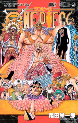 One Piece 77 jp