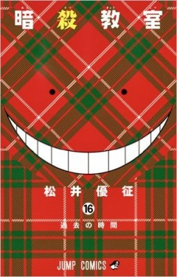 assassination-classroom-manga-volume-16